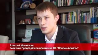 Проекты BAS в крупных страховых компаниях Казахстана