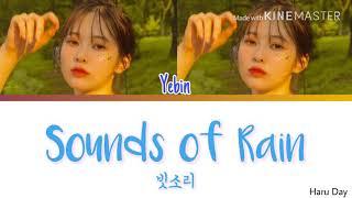 DIA Yebin (다이아 예빈) - 빗소리 (Sounds of Rain) [Color Coded lyric…