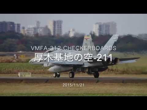 厚木基地の空-211 '15/11/21(VMFA-312 CheckerboardsとP-1タップリ)