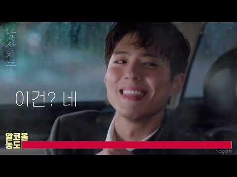 박보검(김진혁)+술=???