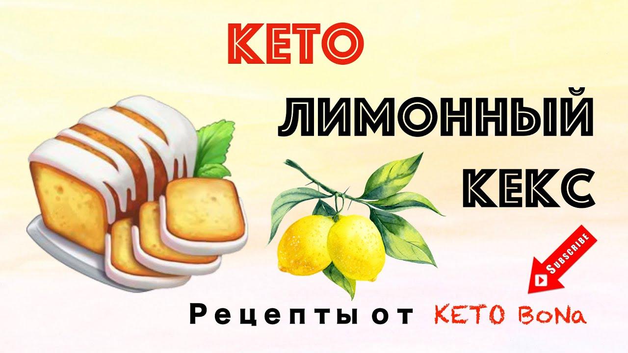 КЕТО ДЕСЕРТ | Лимонный Кекс | Keto Lemon Pound Cake | НИЗКОУГЛЕВОДНЫЙ Рецепт