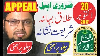 Chalo Parbhani - Grand Convention of All India Muslim Personal Law Board - Appeal By:Mufti Hasnain
