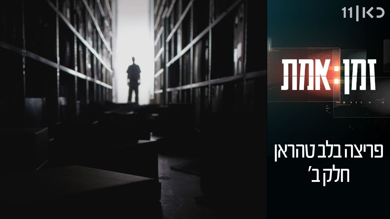 זמן אמת עונה 2 | פרק 17 - פריצה בלב טהראן חלק ב'