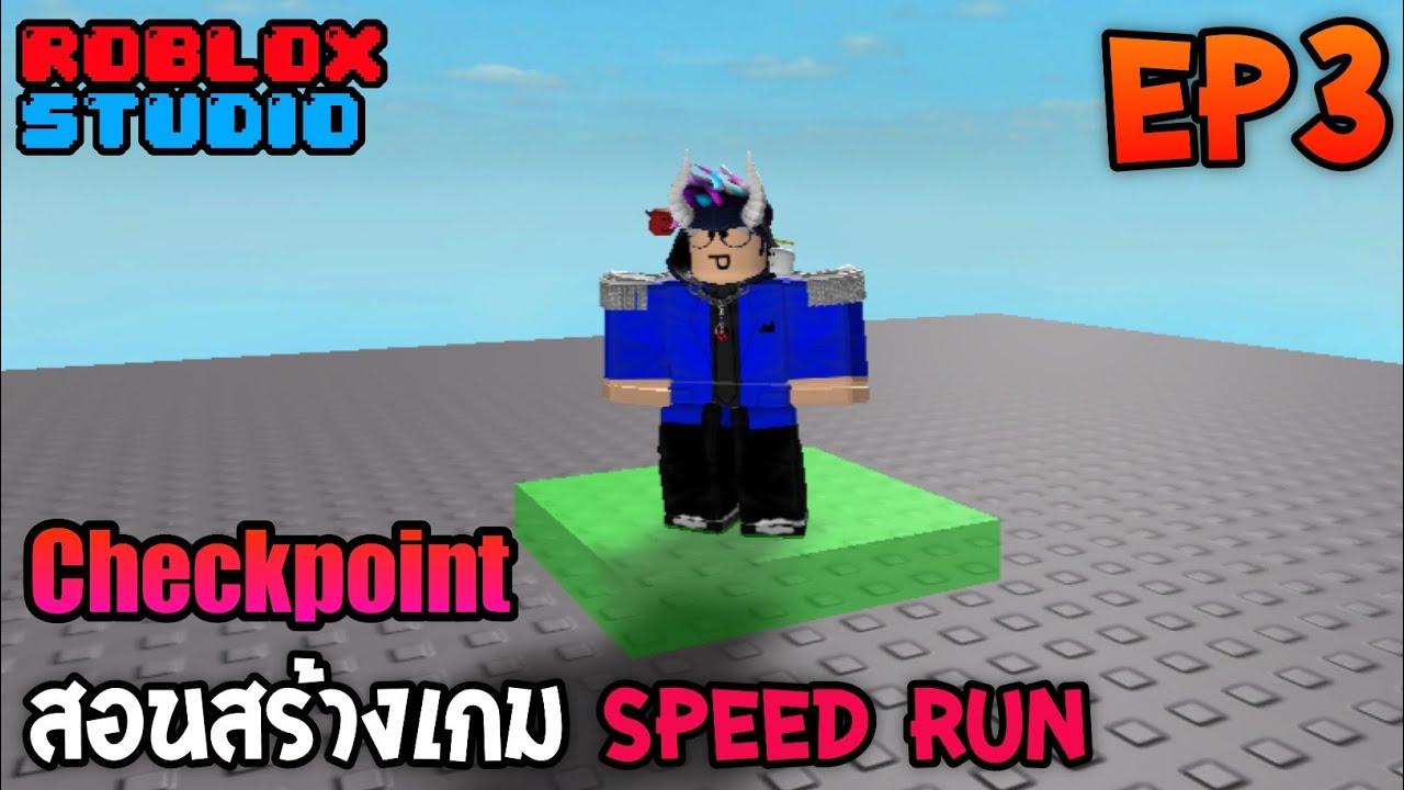 Roblox Studio   สอนสร้างเกมแนว Speed Run EP3 - Checkpoint
