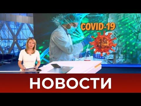 Выпуск новостей в 10:00 от 04.11.2020