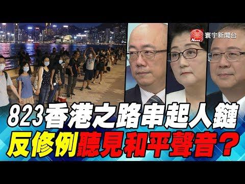 823香港之路串起人鏈 反修例聽見和平聲音?|寰宇全視界20190824-3