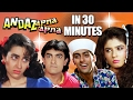 Hindi Comedy Movie Andaz Apna Apna Showreel Aamir Khan Salman Khan Raveena Karishma Mp3