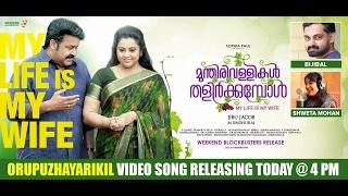 Munthirivallikal Thalirkkumbol - Orupuzhayarikil Video Song || Mohanlal || Meena || Bijibal
