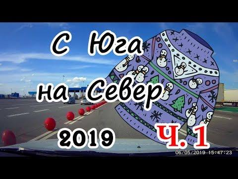 С Юга на Север на автомобиле. Краснодар - Сыктывкар 2019