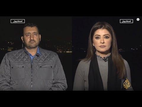 نافذة من إسطنبول 3- تغطية خاصة لتطورات قضية خاشقجي  - نشر قبل 5 ساعة
