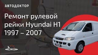 Ремонт рулевой рейки  Hyundai H1. Как выполнить ремонт своими руками? Инструкция