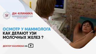 На приеме гинеколога-маммолога. Осмотр перед операцией маммопластики. Доктор Назимова