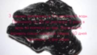 Мумие Алтайское натуральное(Алтайское мумиё прекрасно улучшает кровообразование, стимулирует иммунную систему, улучшает работоспособ..., 2014-11-23T06:56:37.000Z)