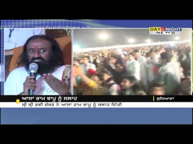 Shri Shri Ravi Shankar' remark on Asaram Bapu | Shri Shri Ravi Shankar in Chandigarh Travel Video