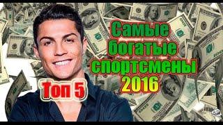 Сколько зарабатывает Криштиану Роналду? 2017 ГОДУ!!!
