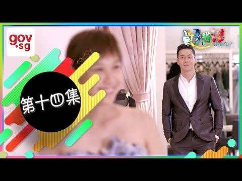 """《好世谋》第十四集 – """"Ho Seh Bo"""" Episode 14"""