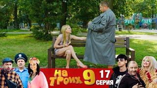 ▶️ На Троих 9 сезон 17 серия