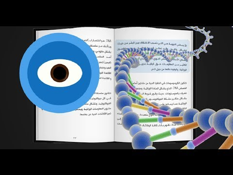 حكاية الحمض النووي
