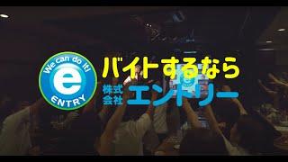 バイトするならエントリーで♪ 株式会社エントリー:http://entry-inc.jp.