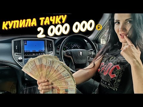 Купила TOYOTA CROWN за 2 миллиона с АУКЦИОНА ЯПОНИИ