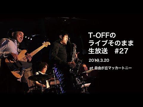 【TOFF#27】 T-OFFのライブそのまま生放送  guest:Makotoさん! at 自由が丘マッカートニー