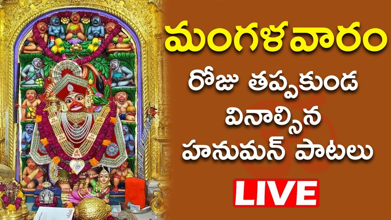 మంగళవారం రోజు తప్పకుండ వినాల్సిన హనుమన్ పాటలు | Hanuman Kavach | Hanuman Songs Live | Bhakthi Live