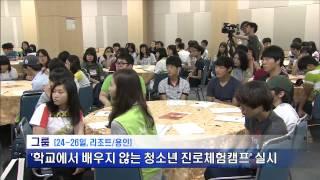 한화그룹 - 청소년 진로체험캠프