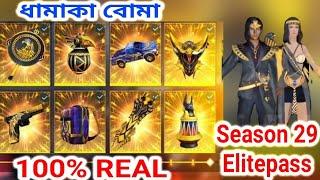 ফ্রী ফায়ারে নতুন ইলাইটপাস ( Elitepass season 29 )    Freefire upcoming October Elitepass    BGL.