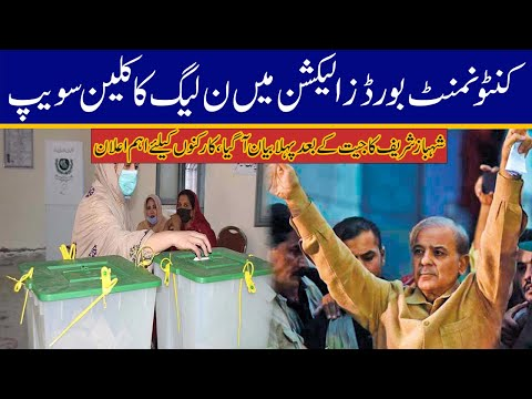 Cantonment Boards Election, Shahbaz Sharif Huge Message For Their Workers