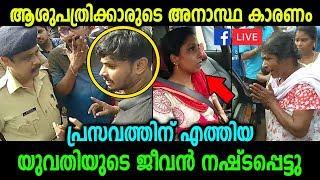 പ്രസവത്തിന് എത്തിയ യുവതി മരിച്ചു; കുത്തിവെപ്പിലെ തകരാറിനെ തുടര്ന്നെന്ന് ആരോപണം | Malayalam News