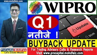 WIPRO Q 1 RESULTS | BUYBACK  UPDATE | WIPRO SHARE PRICE NEWS | WIPRO Q1 RESULTS 2019 2020