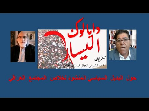 دايالوك - البديل السياسي للائحة العملية لخلاص المجتمع العراقي  - 05:51-2021 / 7 / 20