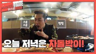 쇼타임-버닝 더 비스트 - [HD]3회 윤두준의 나홀로 먹방+엠블랙 이준/ ep.3 Doojoon's meokbang Alone+MBLAQ leejun/モクバン
