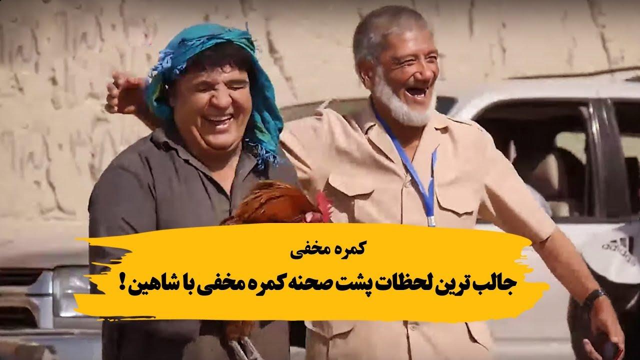 کمره مخفی جالب ترین لحظات پشت صحنه با سلیم شاهین