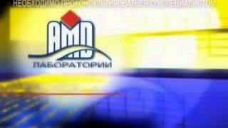 AMD Lab Samara