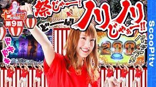 七瀬の野望~戒めのスロ活~ vol.9