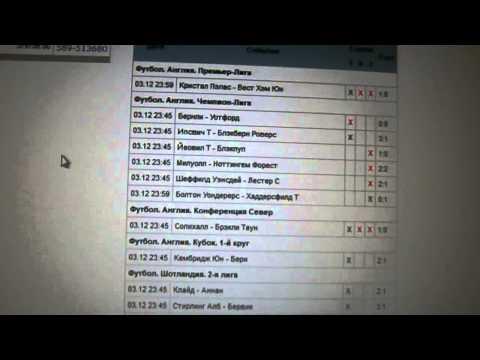 Прогнозы Х2 и 3Х3из YouTube · Длительность: 12 мин52 с