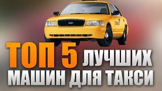 ТОП 5 лучших авто для работы в ТАКСИ(, 2016-02-10T17:13:42.000Z)