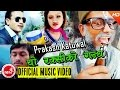 Download New Nepali Comedy Lokdohori Yo Raksiko Gandha by Prakash Katuwal and Samjhana Lamichhane Magar HD MP3 song and Music Video