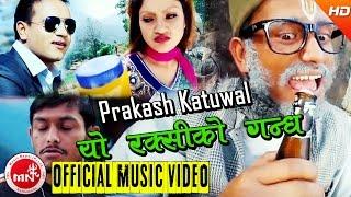 Yo Raksiko Gandha by Prakash Katuwal and Samjhana Lamichhane Magar HD