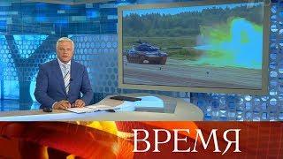 """Выпуск программы """"Время"""" в 21:00 от 17.08.2019"""