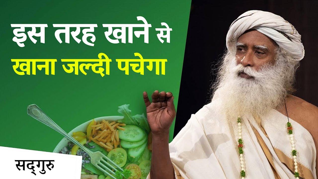 इस तरह खाने से खाना जल्दी पचेगा | Improve Digestion | Sadhguru Hindi