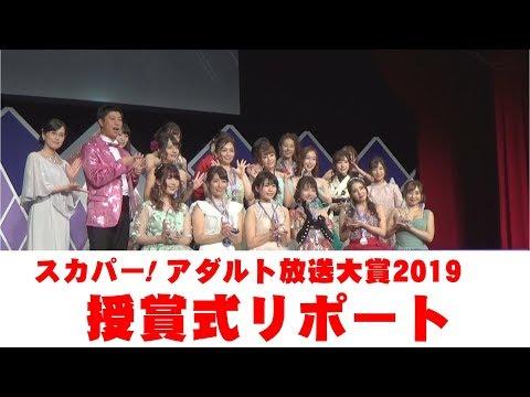 スカパー!アダルト放送大賞2019 授賞式リポート