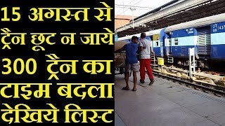 Indian Railways New Schedule Timings Of 300 Trains To Change From August 15