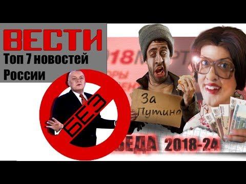 Голодная осень 2018. Вести БЕЗ Киселева. ТОП 7 абсурдных новостей из России.
