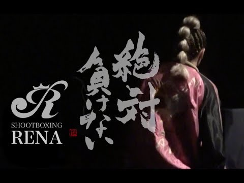 【Rev.Presents】(16)RENA Girls S cup 2018.07.06