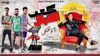 """مهرجان كعب الغزال  """" عايش بقاسي وسط ناسي """" حسن شاكوش - توزيع اسلام ساسو"""