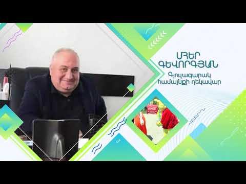 Հունիսի 1 - Գյուլագարակ համայնքի ղեկավար Մհեր Գևոր