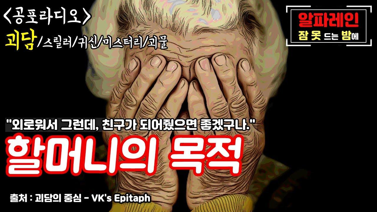 [공포라디오]할머니의 목적♠알파레인의 무서운이야기
