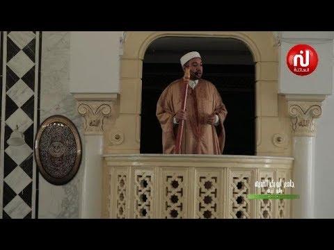 صلاة الجمعة ليوم 08 جوان 2018 جامع أبو بكر الصديق اريانة